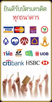 ยินดีรับบัตรเครดิตตู้เติมเงิน,ตู้เติมเงินออไลน์,ตู้เติมเงินหยอดเหรียญ,ตู้เติมเงินโทรศัพย์